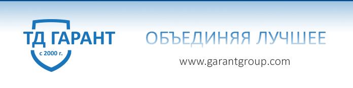 www.garantgroup.com | Комплексные поставки систем безопасности